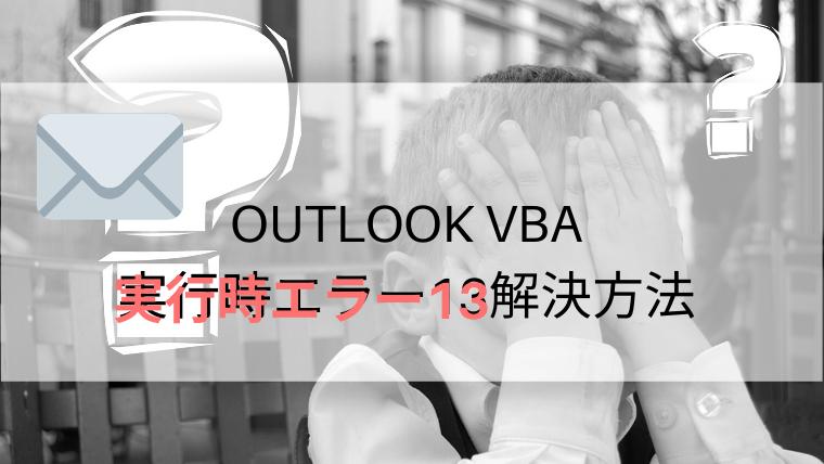 outlookVBA実行時エラー解決方法